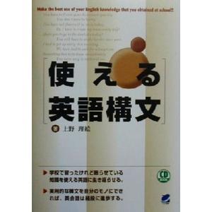 使える英語構文 Beret booksCD book/上野理絵(著者)|bookoffonline