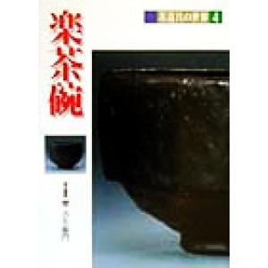 楽茶碗 茶道具の世界4/楽吉左衛門(編者)