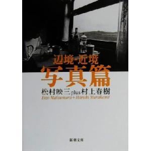 辺境・近境 写真篇 新潮文庫/松村映三(著者),村上春樹(著者)