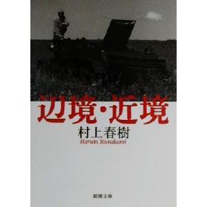 辺境・近境 新潮文庫/村上春樹(著者)