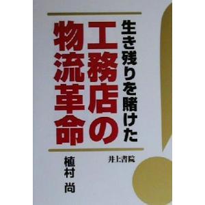 生き残りを賭けた工務店の物流革命/植村尚(著者)