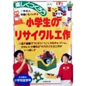 楽しくつくろう 小学生のリサイクル工作/成美堂出版編集部(編者)