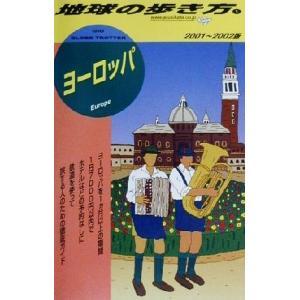 ヨーロッパ(2001‐2002年版) 地球の歩き方1/地球の歩き方編集室(著者)