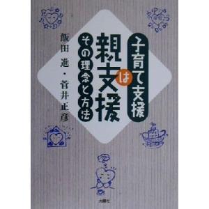子育て支援は親支援 その理念と方法/飯田進(著者),菅井正彦(著者)