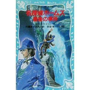 名探偵ホームズ 最後の事件 講談社青い鳥文庫/アーサー・コナン・ドイル(著者),日暮まさみち(訳者),若菜等(その他)