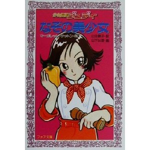 少女探偵ジュディ なぞの美少女 フォア文庫/マーガレットサットン(著者),山主敏子(訳者)