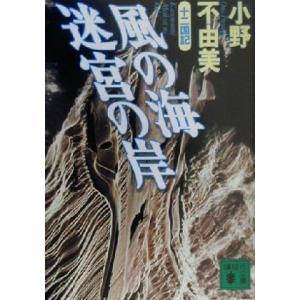 風の海 迷宮の岸 十二国記 講談社文庫/小野不由美(著者)