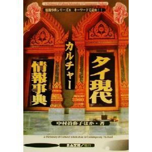 タイ現代カルチャー情報事典 情報事典シリーズ8/中村真弥子(著者)