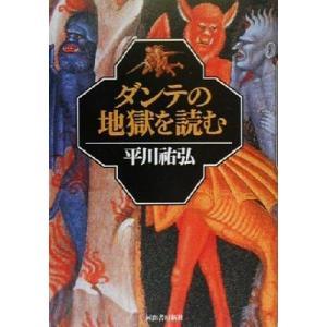 ダンテの地獄を読む/平川祐弘(著者)|bookoffonline