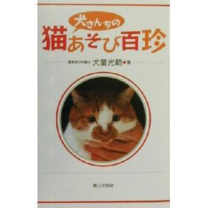 犬さんちの猫あそび百珍/犬童光範(著者)
