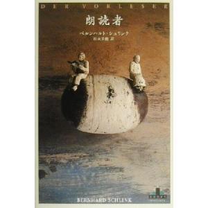 朗読者 新潮クレスト・ブックス/ベルンハルト・シュリンク(著者),松永美穂(訳者)