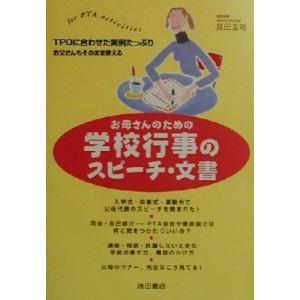 お母さんのための学校行事のスピーチ・文書 for PTA activities/見田圭祐(その他)
