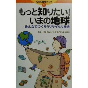 もっと知りたい!いまの地球 みんなでつくろうリサイクル社会 GSA環境ブック1/国土社編集部(著者),グローバルスポーツアライアンス(編者)