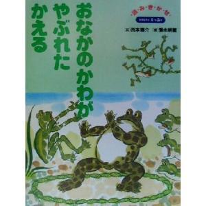おなかのかわがやぶれたかえる 保育絵本日本のむかしばなしシリーズ86/西本鶏介(著者),清水耕蔵(その他)