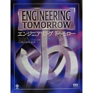 エンジニアリングトゥモロー/Trudy E.Bell(著者),DaveDooling(著者),Jan...