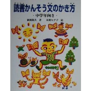 読書かんそう文のかき方 中学年向き/依田逸夫(著者),長野ヒデ子(その他)