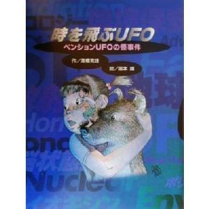 時を飛ぶUFO ペンションUFOの怪事件/高橋克雄(著者),岡本順(その他)