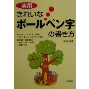 実用 きれいなボールペン字の書き方/荒井紫峰(著者)