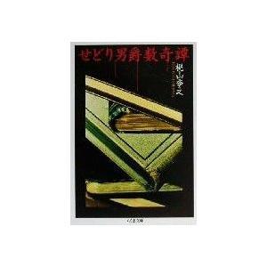 せどり男爵数奇譚 ちくま文庫/梶山季之(著者)
