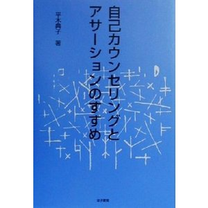 自己カウンセリングとアサーションのすすめ/平木典子(著者)