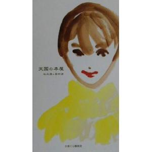 天国の本屋/松久淳(著者),田中渉(著者)