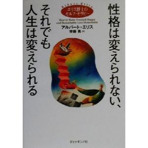 性格は変えられない、それでも人生は変えられる エリス博士のセルフ・セラピー/アルバートエリス(著者),斉藤勇(訳者)