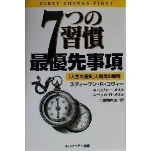 7つの習慣 最優先事項 「人生の選択」と時間の原則/スティーブン・R.コヴィー(著者),A.ロジャー...