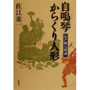 自鳴琴からくり人形 江戸職人綺譚/佐江衆一(著者)