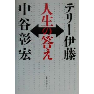 人生の答え/テリー伊藤(著者)