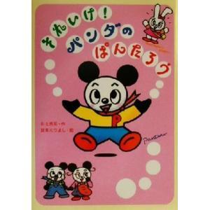 それいけ!パンダのぱんたろう おはなしたんけんたい1/川北亮司(著者),宮本えつよし(その他)