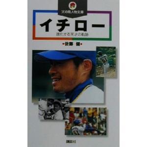 イチロー 進化する天才の軌跡 火の鳥人物文庫/佐藤健(著者)