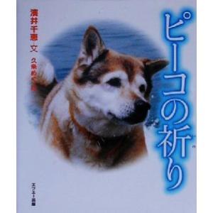 ピーコの祈り/浜井千恵(著者),久条めぐ(その他)