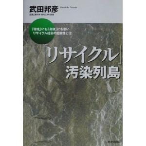 「リサイクル」汚染列島/武田邦彦の商品画像 ナビ