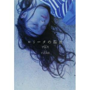 ロリータの温度/白倉由美(著者),伊島薫(その他)|bookoffonline