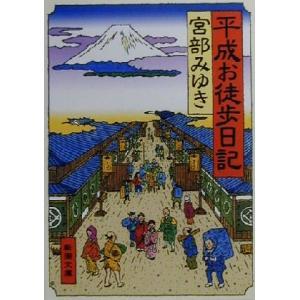 平成お徒歩日記 新潮文庫/宮部みゆき(著者) bookoffonline