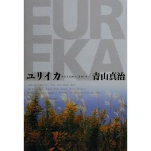 ユリイカ EUREKA/青山真治(著者)|bookoffonline