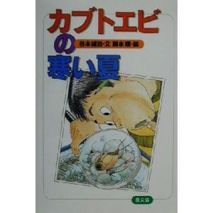 カブトエビの寒い夏/谷本雄治(著者),岡本順(その他)