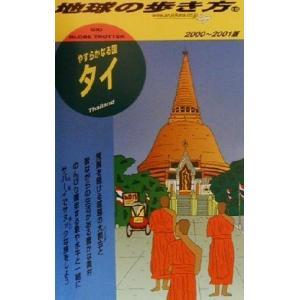 タイ(2000‐2001年版) 地球の歩き方12/地球の歩き方編集室(編者)
