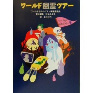 ワールド幽霊ツアー ワールドみんわツアー5/松谷みよ子(編者)