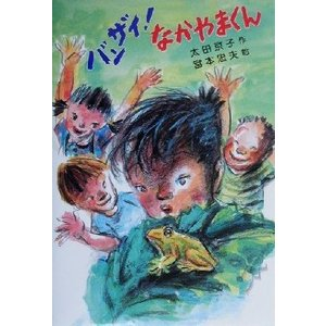 バンザイ!なかやまくん 草炎社新ともだち文庫23/太田京子(著者),宮本忠夫(その他)