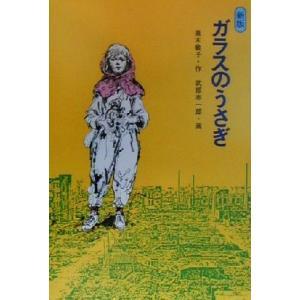 ガラスのうさぎ/高木敏子(著者),武部本一郎(その他)