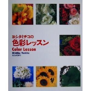 ヨシタミチコの色彩レッスン/ヨシタミチコ(著者) bookoffonline