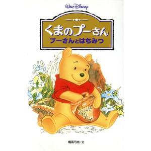くまのプーさん プーさんとはちみつ ディズニーアニメ小説版33/橘高弓枝(著者)