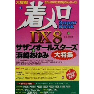 着メロSuper Book DX(8) サザンオールスターズ&浜崎あゆみ大特集/着メロ倶楽部(編者)|bookoffonline