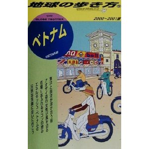 ベトナム(2000‐2001版) 地球の歩き方93/地球の歩き方編集室(編者)|bookoffonline