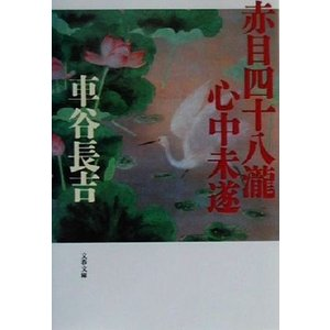 赤目四十八滝心中未遂 文春文庫/車谷長吉(著者)|bookoffonline