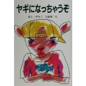 ヤギになっちゃうぞ 新日本ひまわり文庫/最上一平(著者),石倉欣二(その他)