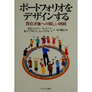ポートフォリオをデザインする 教育評価への新しい挑戦/ベヴァリー・D.シャークリー(著者),ナンシーバーバー(著者),リッチアンブロース(著者),スーザンハンズ bookoffonline