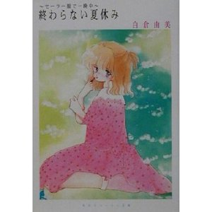 終わらない夏休み セーラー服で一晩中 角川スニーカー文庫 白倉由美 著者 の商品画像|ナビ
