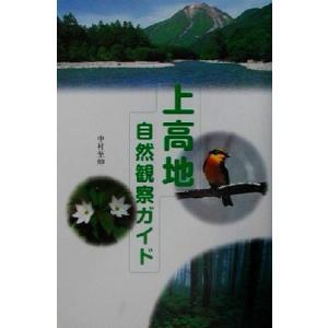 上高地自然観察ガイド/中村至伸(著者)